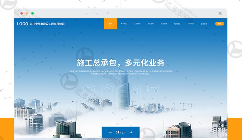 中弘泰建设网站案例